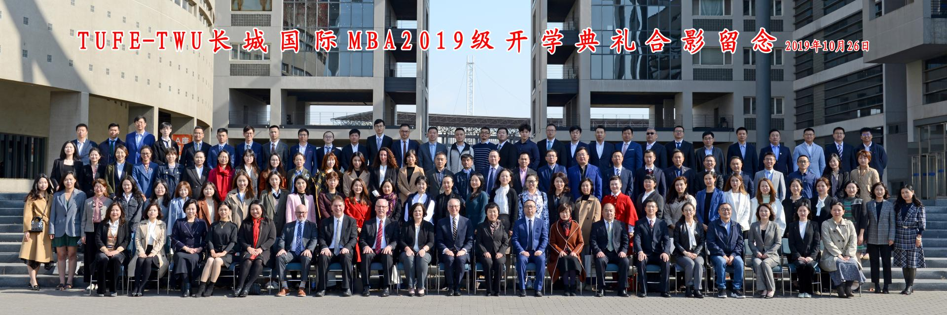 天津财经大学国际MBA-开学典礼合影